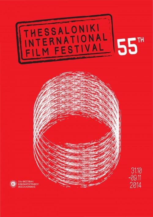 Poster 55th Thessaloniki International Film Festival
